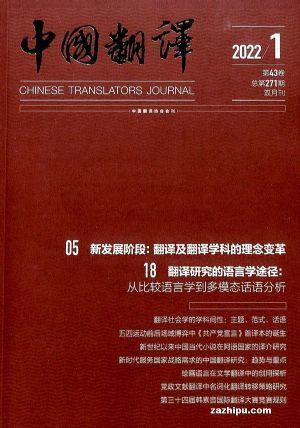 中国翻译(1年共6期)(杂志订阅)