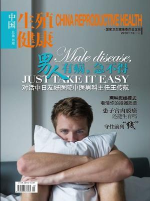 中国生殖健康(1季度共3期)(杂志订阅)