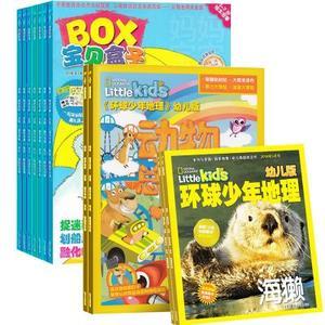 环球少年地理幼儿版(1年共12期)+宝贝盒子(1年共12期)(组合订阅)