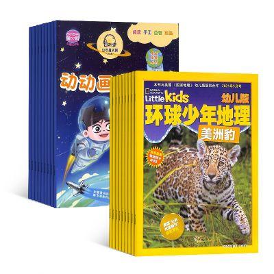 环球少年地理幼儿版(1年共12期)+小猪佩奇 动动画世界(1年共24期)(杂志订阅)