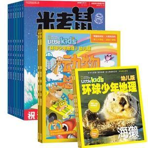 环球少年地理幼儿版(1年共12期)+米老鼠(1年共24期)(杂志订阅)