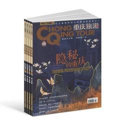 重庆旅游(1年共12期)(杂志订阅)