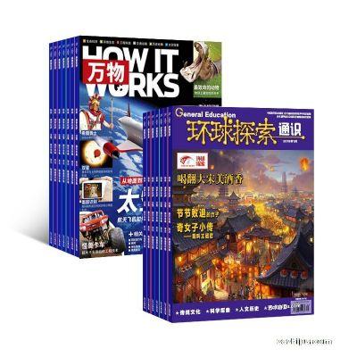 环球科学(青少版)万物(1年共12期)+环球探索通识(1年共12期)(杂志订阅) 两刊组合订阅