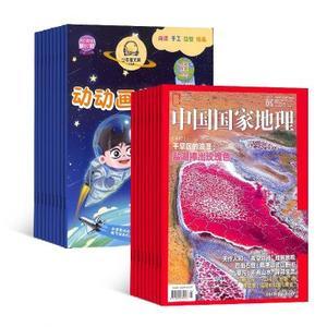 小�i佩奇+中����家地理(1年共12期)(�s志��)