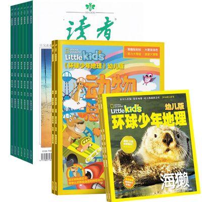 环球少年地理幼儿版(1年共12期)+读者(1年共24期)(杂志订阅)