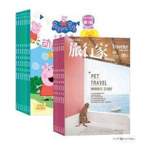 小猪佩奇(1年共24期)+旅行家(1年共12期)(杂志订?#27169;?><span class=