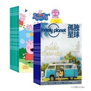 小猪佩奇(1年共24期)+孤独星球(1年共12期)(杂志订?#27169;?><span class=