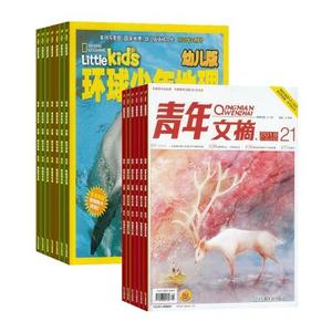 环球少年地理幼儿版(1年共12期)+青年文摘(1年共24期)(杂志订阅)