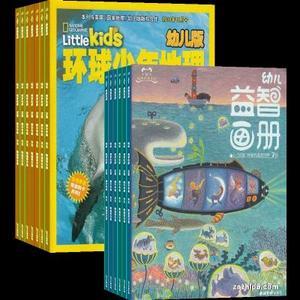 环球少年地理幼儿版+幼儿益智画册4-7岁(综合版+游戏版)(1年共12期)(杂志订阅)