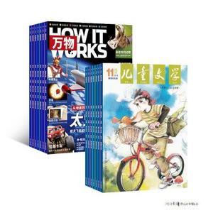 环球科学青少版  万物(1年共12期)+儿童文学少年版(1年共12期)(杂志订阅) 两刊组合订阅