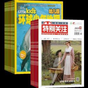 环球少年地理幼儿版(1年共12期)+特别关注(1年共12期)(杂志订阅)