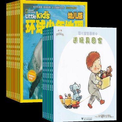 环球少年地理幼儿版+婴儿益智画册1-2岁(综合版+绘本版)(1年共12期)(杂志订阅)