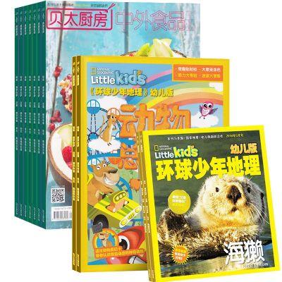 环球少年地理幼儿版(1年共12期)+贝太厨房(1年共12期)(杂志订阅)