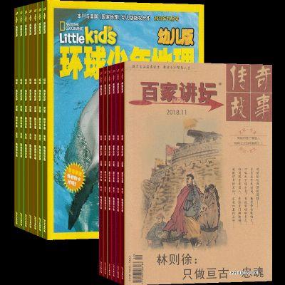 环球少年地理幼儿版(1年共12期)+百家讲坛(1年共12期)(杂志订阅)