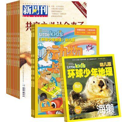 环球少年地理幼儿版(1年共12期)+新周刊(1年共24期)(杂志订阅)