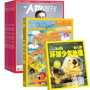 环球少年地理幼儿版(1年共12期)+南方人物周刊(1年共40期)(杂志订?#27169;?><span class=