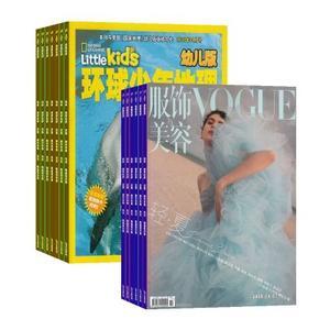 环球少年地理幼儿版(1年共12期)+vogue服饰与美容(1年共12期)(杂志订阅)
