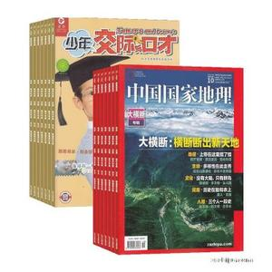 少年交际与口才(1年共12期)+中国国家地理(1年共12期)组合订阅
