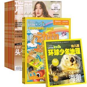 环球少年地理幼儿版(1年共12期)+瑞丽服饰美容(1年共12期)(杂志订阅)