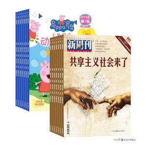 小猪佩奇(1年共24期)+新周刊(1年共24期)(杂志订?#27169;?><span class=