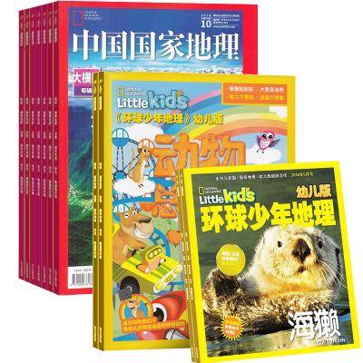 环球少年地理幼儿版(1年共12期)+中国国家地理(1年共12期)(杂志订阅)