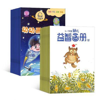 小猪佩奇(1年共24期)+幼儿益智画册4-7岁(综合版+游戏版)(1年共12期)(杂志订阅)