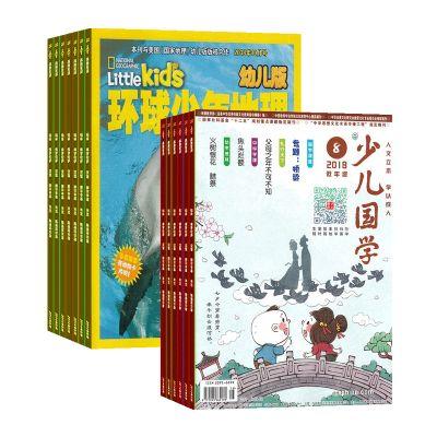 环球少年地理幼儿版(1年共12期)+少儿国学低年级版(1年共12期)(杂志订阅)