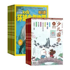 环球少年地理幼儿版(1年共12期)+少儿国学低年级版(1年共12期)(杂志订?#27169;?><span class=