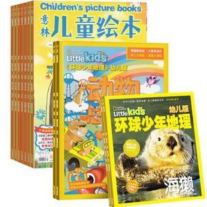 环球少年地理幼儿版(1年共12期)+意林儿童绘本(1年共12期)(杂志订阅)