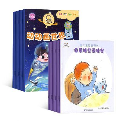 小猪佩奇(1年共24期)+婴儿益智画册1-2岁(综合版+绘本版)(1年共12期)(杂志订阅)