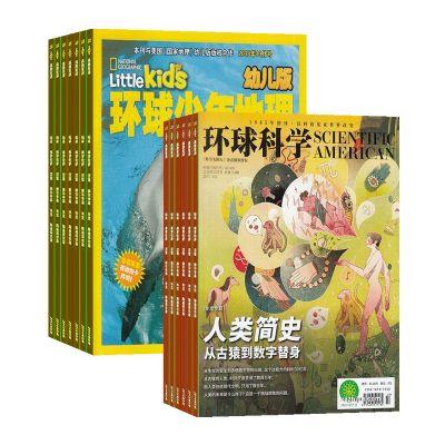 环球少年地理幼儿版(1年共12期)+环球科学(1年共12期)(杂志订阅)