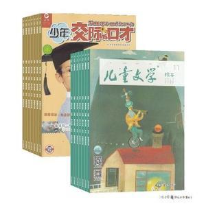 少年交际与口才(1年共12期)+儿童文学(儿童双本套)(1年共12期)组合订阅