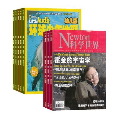 环球少年地理幼儿版(1年共12期)+科学世界(1年共12期)(杂志订阅)