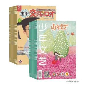 少年交际与口才(1年共12期)+少年文艺(江苏)(1年共12期)组合订阅