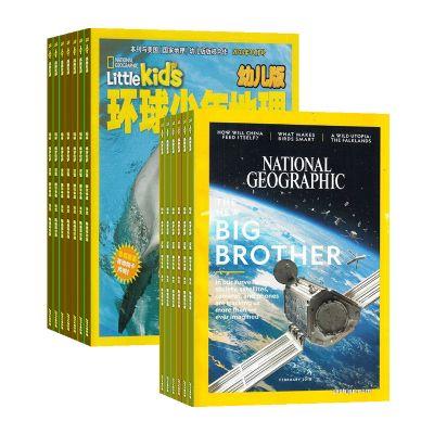 环球少年地理幼儿版(1年共12期)+美国国家地理(1年共12期)(杂志订阅)