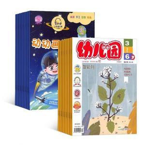 小猪佩奇 动动画世界(1年共24期)+幼儿园(1年共12期)(杂志订阅)