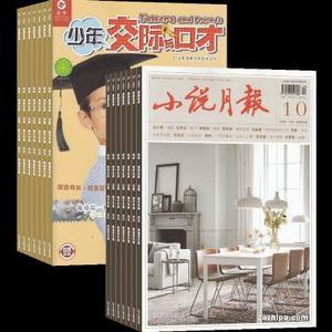 少年交际与口才(1年共12期)+小说月报(1年共12期) 杂志订阅