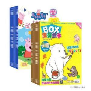 小猪佩奇 动动画世界(1年共24期)+宝贝盒子BOX(1年共12期)杂志订阅