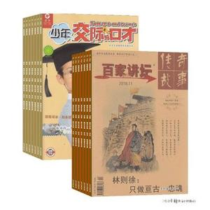 少年交际与口才(1年共12期)+百家讲坛(1年共12期) 杂志订阅