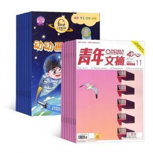 小猪佩奇 动动画世界+青年文摘(1年共24期)(杂志订阅)