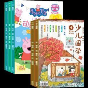 小猪佩奇 动动画世界(1年共24期)+少儿国学低年级版(1年共12期)(杂志订阅) 两刊组合订阅