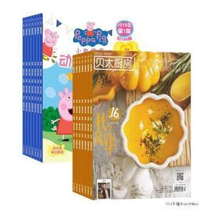 小猪佩奇 动动画世界(1年共24期)+贝太厨房(1年共12期)杂志订阅
