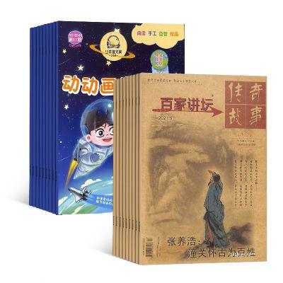 小猪佩奇 动动画世界(1年共24期)+百家讲坛(1年共12期)(杂志订阅)