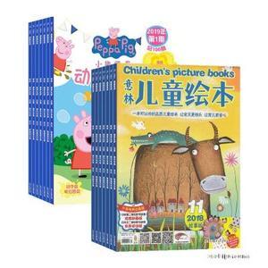 小猪佩奇 动动画世界(1年共24期)+意林儿童绘本(1年共12期)(杂志订阅) 两刊组合订阅