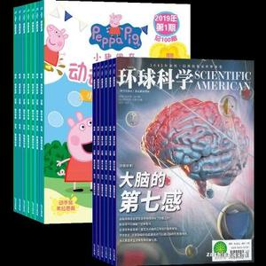 小猪佩奇 动动画世界(1年共24期)+环球科学 (1年共12期)(杂志订阅) 两刊组合订阅