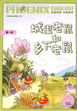 鳳凰英語分級閱讀第一級(Phoenix English level1)(1年共6本)(預約全年)