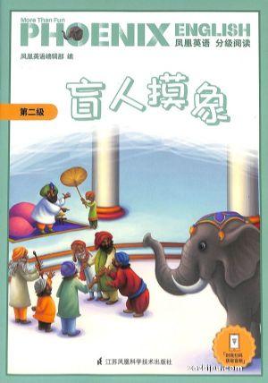 鳳凰英語分級閱讀第二級(Phoenix English level2)(1年共6本)(預約全年)