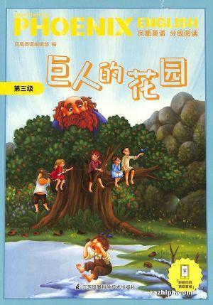 凤凰英语分级阅读.第三级(Phoenix English level3)(1年共6本)(预约全年)