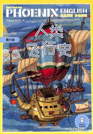 鳳凰英語分級閱讀第六級(Phoenix English level6)(1年共6本)(預約全年)