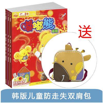 嘟嘟熊画报双月刊(1年共6期)+送韩版儿童防走失双肩包
